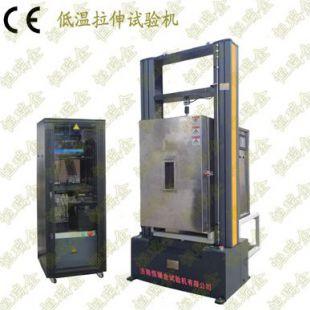 橡胶材料低温拉伸试验机