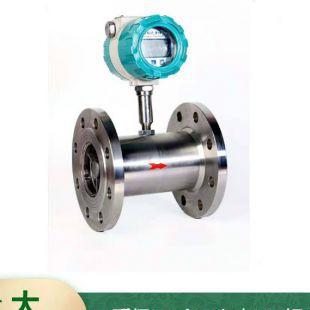 山东液体涡轮流量计 甲醇流量计