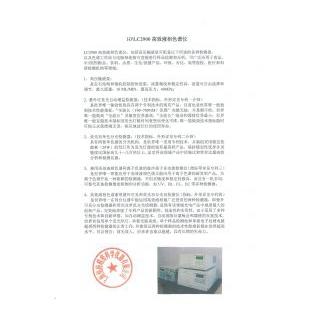 上海悦特液相色谱仪HPLC2900