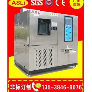 浙江恒温恒湿试验箱生产厂家