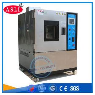 干冷干热箱(高低温箱)供应厂家