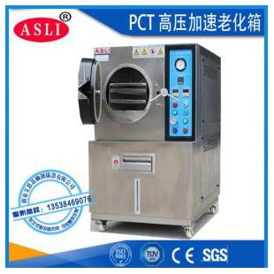 pct高压加速老化试验箱//厂家配货