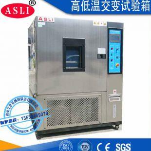玻璃高低温湿热测试箱//制造