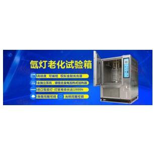 阳光辐射防护实验箱(氙灯)//报价
