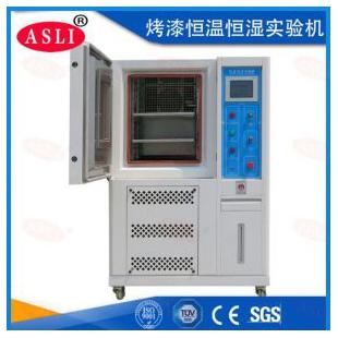新疆恒温恒湿测试设备厂家