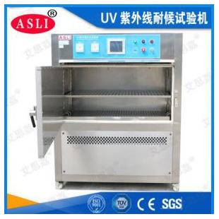 紫外线光老化试验箱
