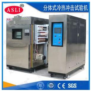 分体式冷热冲击试验箱