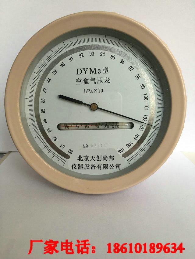 平原型空盒气压表工作原理:空盒气压表工作原理是由随大气压力变化而
