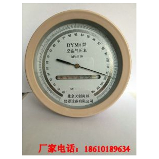 DYM3型气象专用空盒气压表