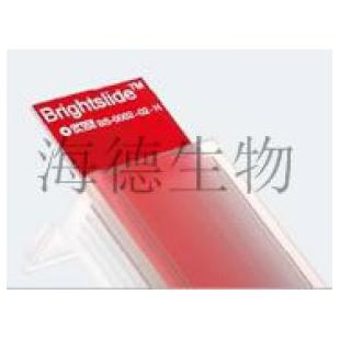 二氧化硅镀膜载玻片(BrightSlide™ D )