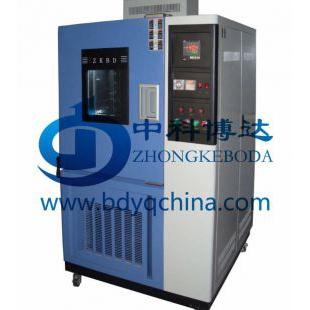北京中科博达北京GDW-225高低温试验箱价格/报价