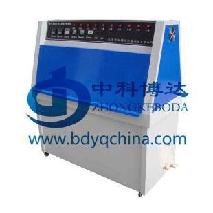 北京中科博达BD/ZN-P 紫外线老化试验箱