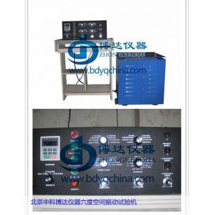 北京中科博达振动台/振动试验机BD/LD-XTW六度空间振动一体机