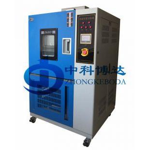 BD/DHS-500低温恒温恒湿试验箱