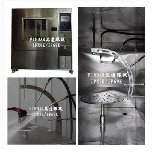品达 IPX9K IPX9 IP9K 高压强喷防水试验箱