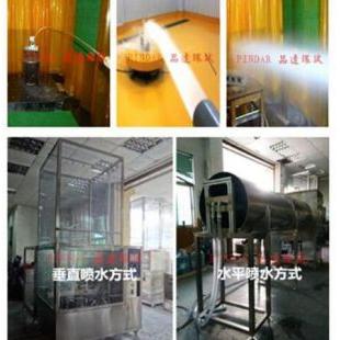 品达 淋雨试验箱/防水试验箱MAX-IPX5/IPX6/IPX6K