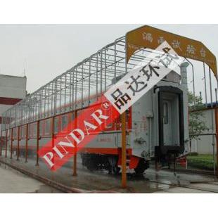 品达 列车漏雨试验台 整车淋雨装置 铁路车辆淋雨试验MAX-TB/T1802
