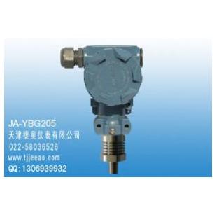 天津捷奥压力变送器JA-YBG205高温型压力变送器
