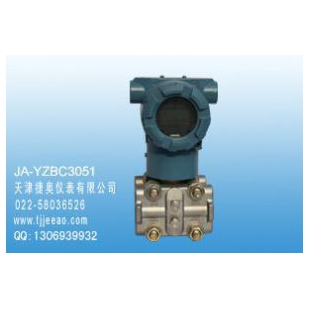 JA-YZBC3051智能式压力变送器