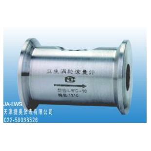 JA-LWS系列卫生涡轮流量计