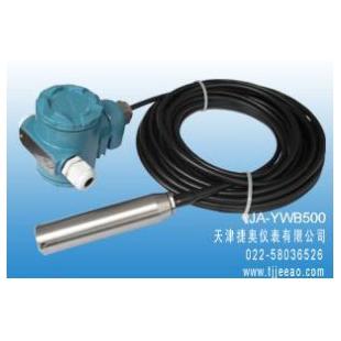 天津捷奥物位开关/液位开关/料位开关 JA-YWB500投入式液位变送器