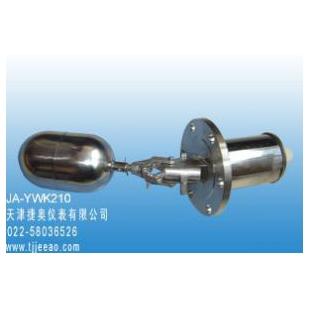 天津捷奥物位开关/液位开关/料位开关JA-YWK210浮球液位开关