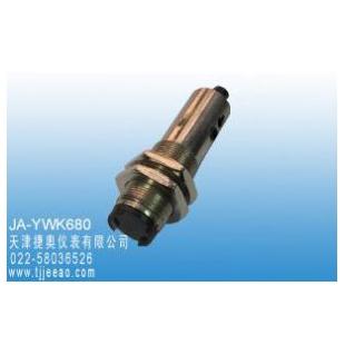 天津捷奥物位开关/液位开关/料位开关JA-YWK680光电液位开关