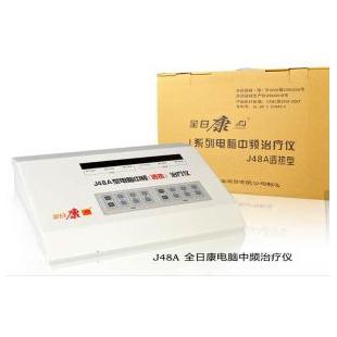 全日康电脑中频治疗仪 J48A两路中频治疗仪