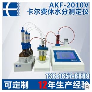 AKF-2010V智能卡尔费休水分测定仪(容量法)
