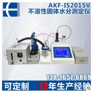 AKF-PL2015C塑料粒子(树脂)专用卡尔费休水分测定仪