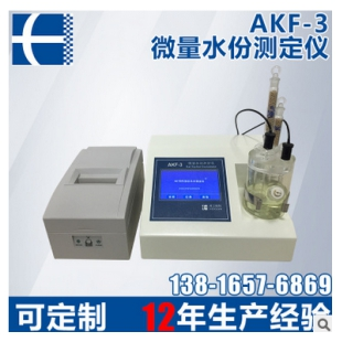 AKF-3库仑法卡尔费休水分测定仪(微量水份测定仪)