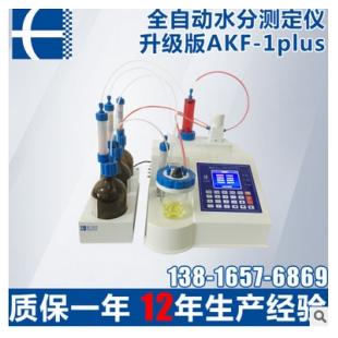 AKF-1 plus全自动卡尔费休水分测定仪 高精度食品快速水份分析仪