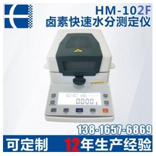 HM-102F卤素水份测定仪