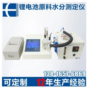 AKF-BT2015C卡氏加热进样测定磷酸铁锂中的水分