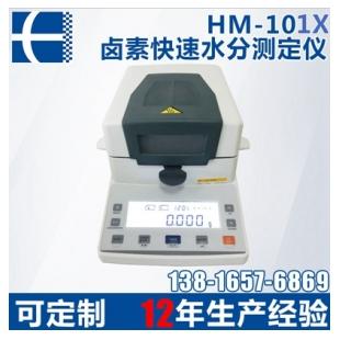 HM-101X卤素水份测定仪