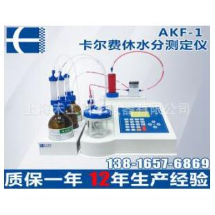 AKF-1N卡氏容量水分測定儀直接進樣測定粗油中的含水量
