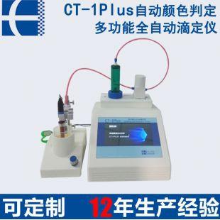 上海禾工CT-1plus多功能全自動滴定儀
