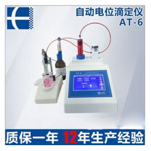 AT-6全自动电位滴定仪(无货)