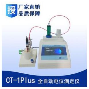 禾工CT-1Plus全自动电位滴定仪