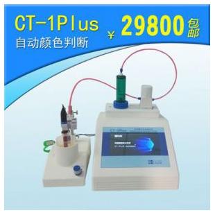 上海禾工电位滴定仪上海禾工CT-1Plus自动颜色终点判断滴定仪