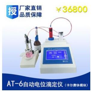 AT-6自动电位滴定仪(卡尔费休模块)
