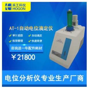 AT-1电位滴定仪(基础型)