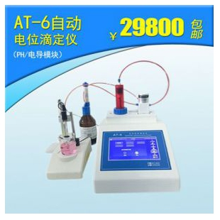 上海禾工AT-6自动电位滴定仪(单PH模块/ 电导模块)