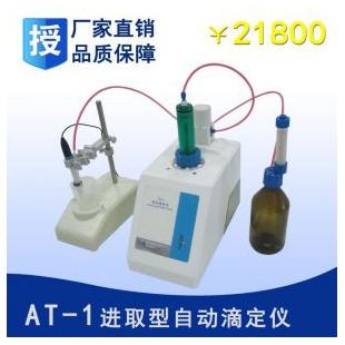 AT-1電位滴定儀(進取型)