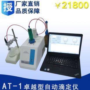 AT-1電位滴定儀   卓越型(帶電腦)