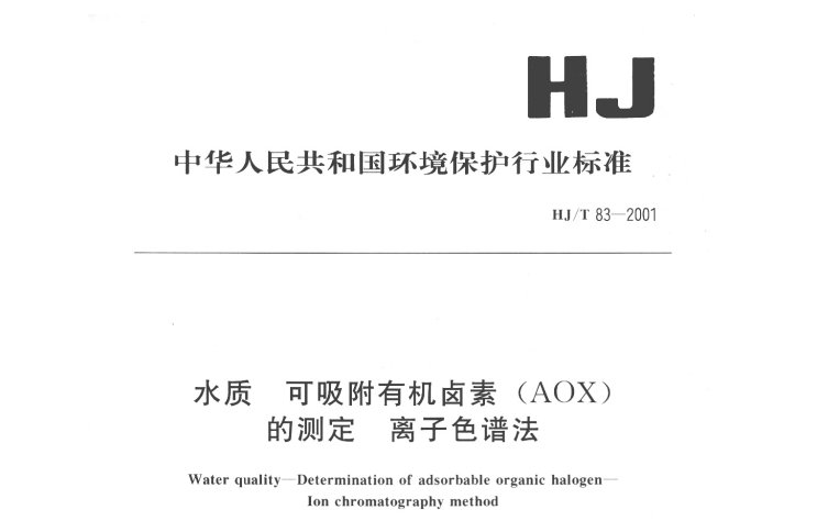HJ-T 83-2001 水质 可吸附有机卤素(AOX)的测定
