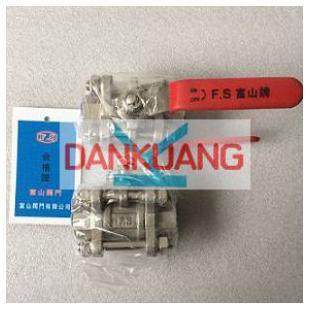 台湾富山球阀 不锈钢三片式球阀 FS313球阀 富山阀门