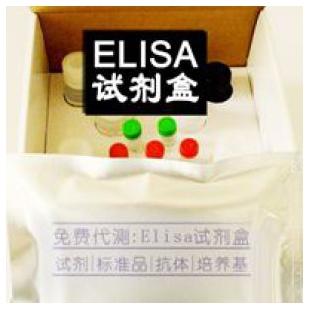 大鼠IL-2sRβ酶标板拆开elisa用