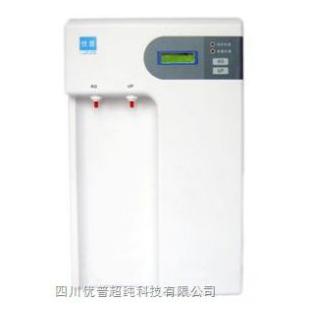 四川优普纯水器/纯水机/纯水系统UPT-I/II经济型超纯水器