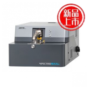 直读光谱仪SPECTROMAXx